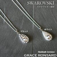 ネックレス スワロフスキー 雫型GRACERONSARD グレースロンサール