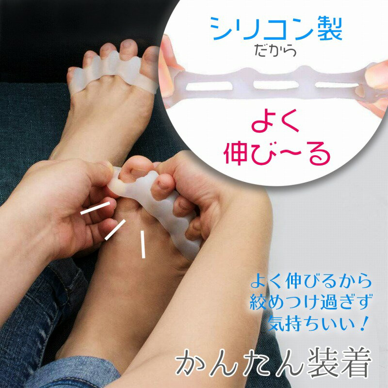 生活雑貨グラシア『足指セパレーター』