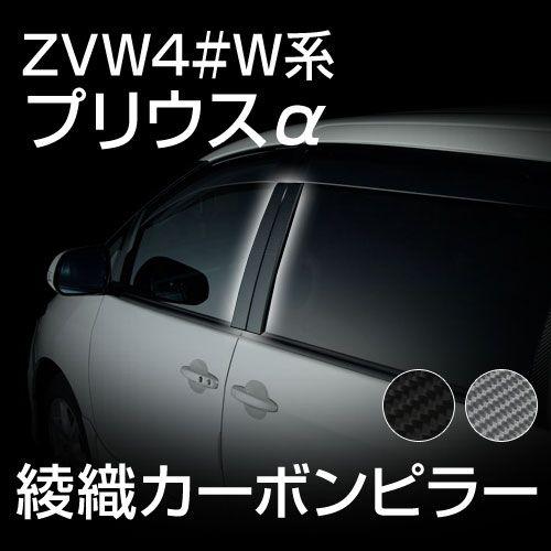 40系プリウスα専用 綾織カーボンピラー!日本製リアルカーボン!