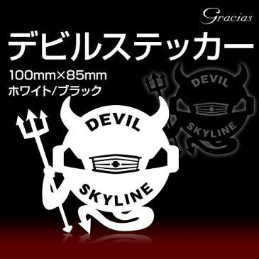 デビルスカイライン 車種別デビル ブラック スカイライン V36 に!デビルステッカー/ブラックデビル!小悪魔カッティングシール1枚!