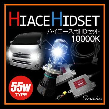 あす楽 送料無料 200系 ハイエース専用 55W HID セットパック 10000K ヘッドライト 電源延長ケーブル ハイビーム不点灯防止アダプタ gracias 汎用 左右セット