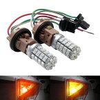 T20/T20ピンチ部違いシングルツインカラーLEDバルブ3chip-SMDレッドアンバーリアウインカーランプライト汎用左右セット