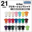 【メール便送料無料】4.0oz プロモーションTシャツ 無地半袖|XXL(3L)サイズ、大きいサイズ、お揃い・ペアルック◎| 【auktn】
