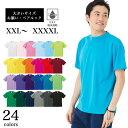 【メール便送料無料】4.1oz ドライアスレティックTシャツ 無地半袖|スポーツ系に最適!|XXL(3L)~XXXXL(5L)サイズ、大きいサイズ、お揃い・ペアルック◎|【auktn】