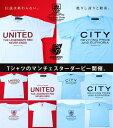 【メール便送料無料】 マンチェスターダービー Tシャツ/ホワイト&ライトブルー【あす楽】【auktn】
