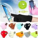 液晶サクサク!スマホ対応カラフル手袋/全10色 apple iPhone スマートフォン【メール便、レターパック対応】【auktn】