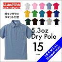 【メール便送料無料】 5.3オンスドライCVC ボタンダウン ポケット付きポロシャツ!全15色×5サイズ【auktn】