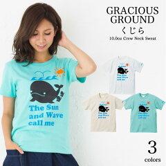 5.6ozクジラの親子Tシャツ半袖|太陽と波が僕を、私を呼んでいる!!XS~Lサイズ、メンズ・レディース、お揃い・ペアルック◎|GRACIOUSGROUND(グレイシャスグラウンド)|【メール便、レターパック対応】【auktn】05P18Jun16