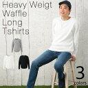 ヘビーワッフル ロングスリーブ Tシャツ 無地 長袖 綿100% 10.3オンス | S,M,L,XLサイズ、 メンズファッション、お揃い ・ ペアルック …