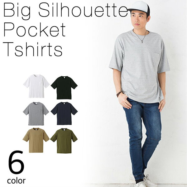 メール便 ビックシルエットTシャツポケット付無地半袖敬老の日ギフトTシャツ5.6オンス|メンズファッション綿素材ビッグシルエッ