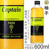 【キャプテンシロップ】ゆず 600ml/希釈用