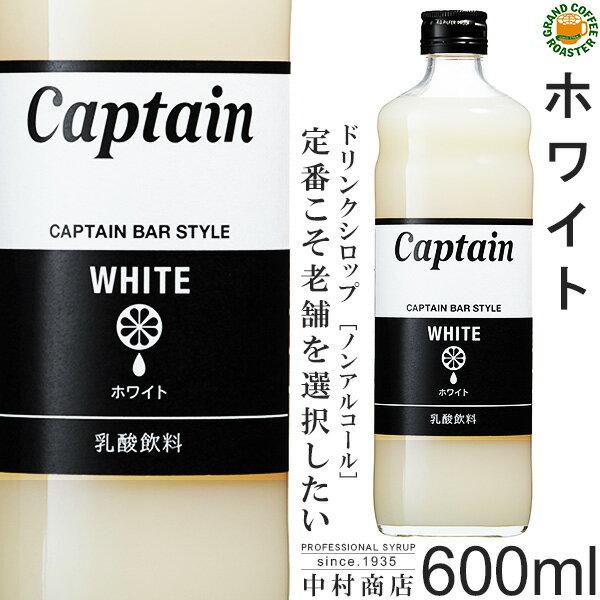 【キャプテンシロップ】ホワイト 600ml/4倍希釈用[中村商店] セール