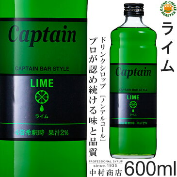 【キャプテンシロップ】ライム 600ml/希釈用