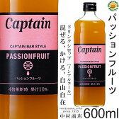 【キャプテンシロップ】パッションフルーツ 600ml/希釈用