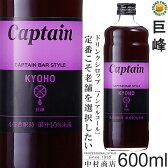 【キャプテンシロップ】巨峰 600ml/希釈用