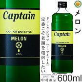 【キャプテンシロップ】メロン 600ml/希釈用