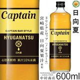 セール【キャプテンシロップ】日向夏 600ml(瓶)/4倍希釈用[中村商店]