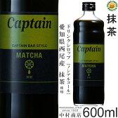 【キャプテンシロップ】抹茶 600ml/希釈用