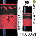【キャプテン】ミックスベリー シロップ 600ml/4倍希釈用[中村商店] セール