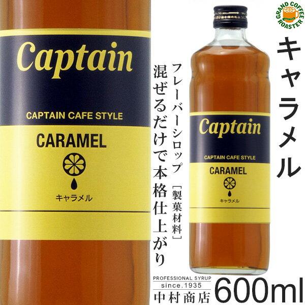 中村商店『キャプテンカフェスタイルキャラメル』