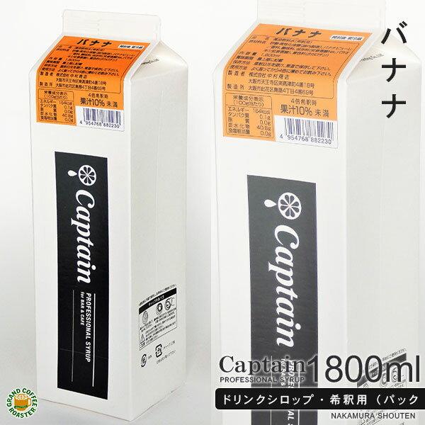 【キャプテン】バナナ パック 1800ml 希釈用ドリンクシロップ