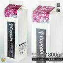 【キャプテンシロップ】巨峰(果汁入り) 1800ml/希釈用