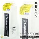 【キャプテンシロップ】無糖レモン(果汁入り)1800ml/希釈用