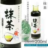 【かき氷シロップ】抹茶 (はちみつ入り)200ml/キャプテンフラッペ・氷みつ セール