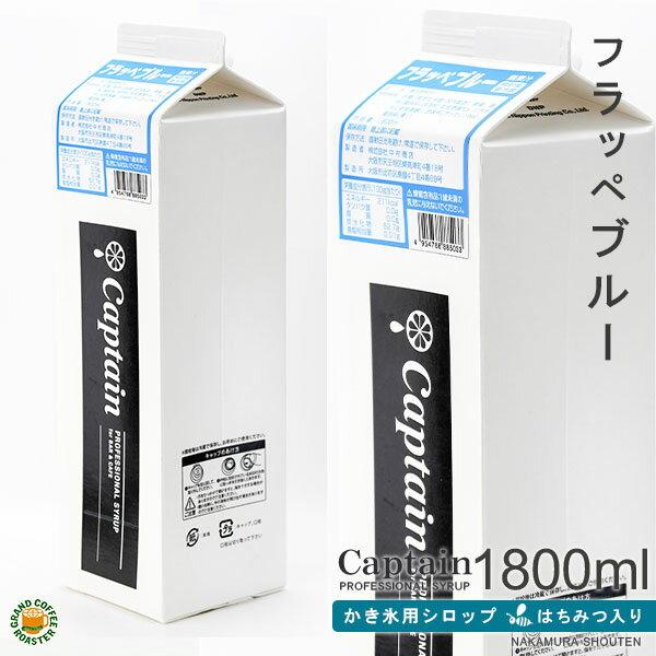【氷みつシロップ】ブルー 1800ml/キャプテ...の商品画像