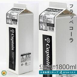 【氷みつシロップ】コーラ 1800ml/キャプテンフラッペ(氷蜜) パック