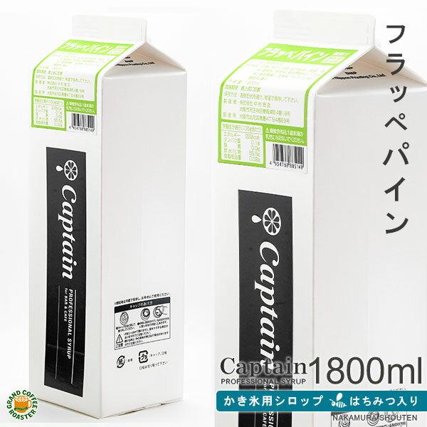 【氷みつシロップ】パイン 1800ml/キャプテンフラッペ(氷蜜) パック