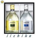 本格焼酎いいちこ 限定ギフトセットSUH スーパー宇佐日田 720ml 2本入り[お酒]のしラッピング対応商品