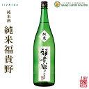 清酒 福貴野/1.8L(1800ml)[日本酒 産地:大分県...