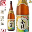 国の光金陵 (上撰)/1800ml(1800ml)[日本酒:産地:香川県 西野金陵]