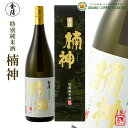 楠神(くすかみ) 特別純米酒/1.8L(1800ml)[日本...