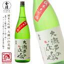 金陵 純米大吟醸 大瀬戸の花嫁 1800ml[日本酒]香川県...