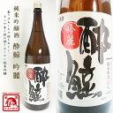 米吟醸酒 酔鯨 吟麗 1800ml [酔鯨酒造/高知県/日本...