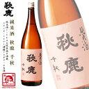 秋鹿 千秋 純米酒 1800ml [秋鹿酒造/大阪府/日本酒/辛口/地酒]