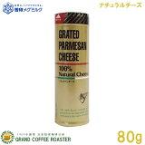 【雪印メグミルク】パルメザンチーズ(粉)/80g