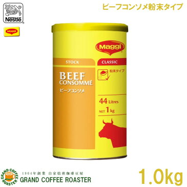 【Nestle】Maggi ビーフコンソメ/1kg(粉末タイプ)