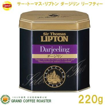 【リプトン】サー・トーマス・リプトン ダージリン/220g