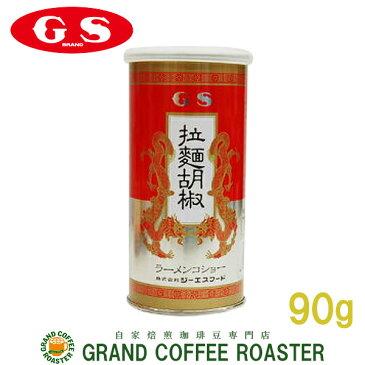 【ジーエスフード】GSラーメンコショー 缶(ラーメン専用ブレンド)/90g