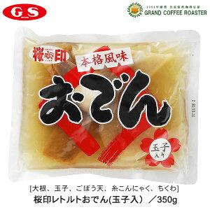 【ジーエスフード】GS桜印レトルトおでん(5品目・玉子入)/一人前 350g 調理済