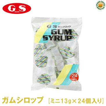 【GS】ガムシロップミニ(袋)13g×24個入
