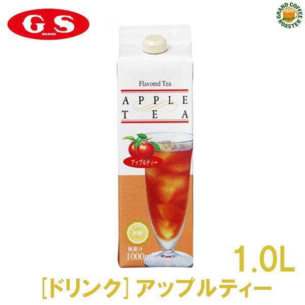 ジーエスフード『アップルティー(無糖)』