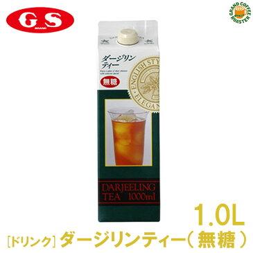 【GS】ダージリンティー(無糖)/1000ml