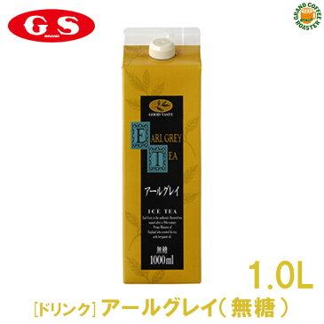 【GS】アールグレイティー(無糖)/1000ml