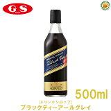 【ジーエスフード】GSブラックティー アールグレー(加糖)500ml/5倍希釈用