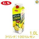 【ジーエスフード】GS 100%LEMON(レモン)濃縮還元/1000ml・業務用