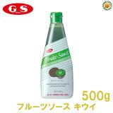 【ジーエスフード 】GSキウイ・フルーツソース(果肉入り)/500g 業務用 製菓材料・希釈可